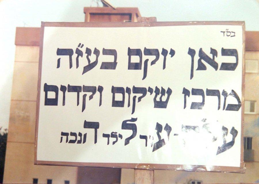 מרכז שיקום וקידום